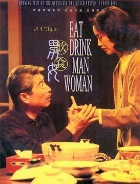 饮食男女海报