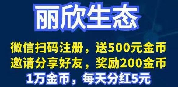 丽欣生态:注册送500金币,0撸分红,一万金币每天5元