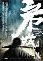 危城 电影海报