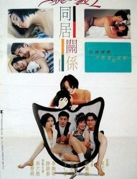 蜜桃成熟2海报