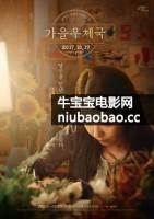 秋日邮局海报