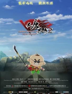 大唐风云2海报