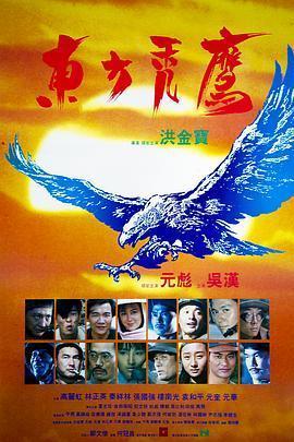 东方秃鹰 电影海报
