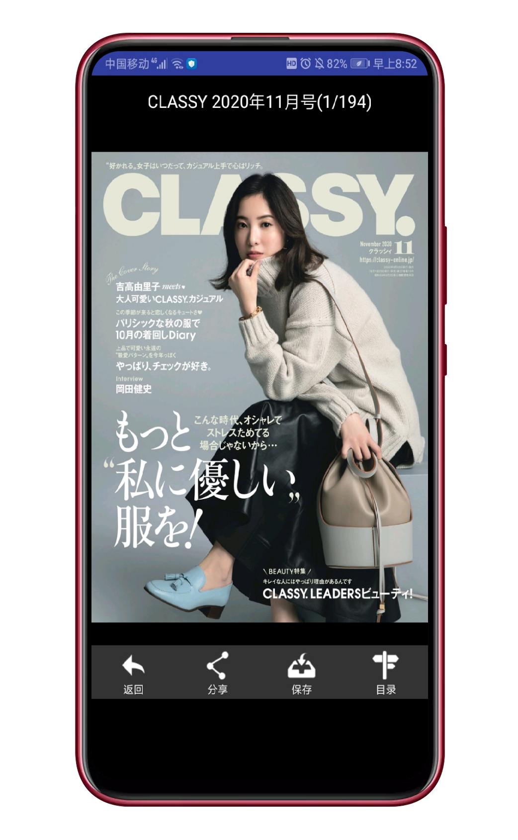6106209a5132923bf8eef1af 专门收集了日本的各种期刊杂志的软件--杂志迷