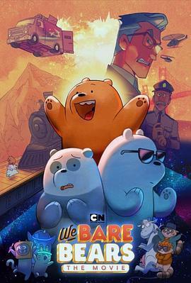 咱们裸熊:电影版海报