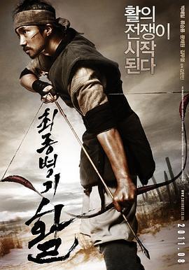 最终兵器:弓 电影海报