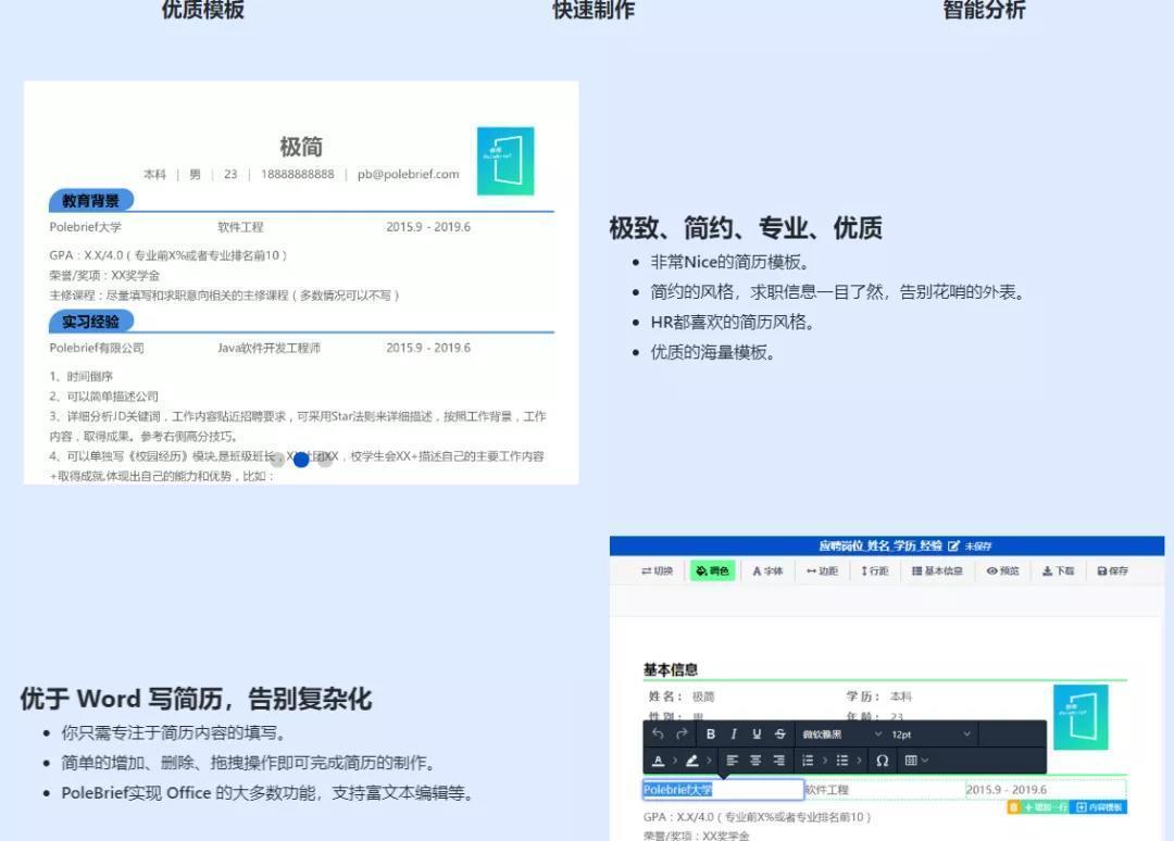 60d29414844ef46bb255e463 非常简单精美的制作简历网站--极简 Polebrief