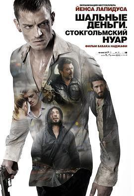 不义之财2 电影海报