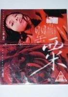 罂粟 香港电影海报