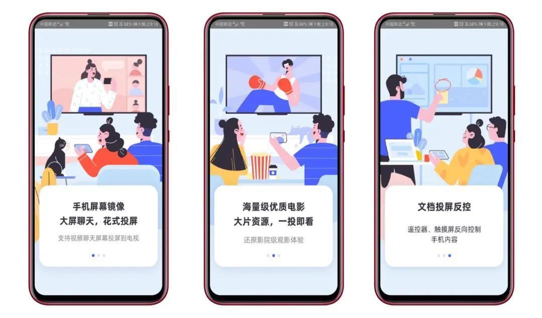 6109fb1d5132923bf84d8df9 让你实现大屏聊天和大屏看视频等多种效果--乐播投屏