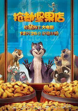 抢劫坚果店 电影海报