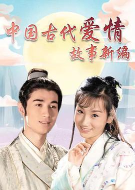 中国古代爱情故事新编海报