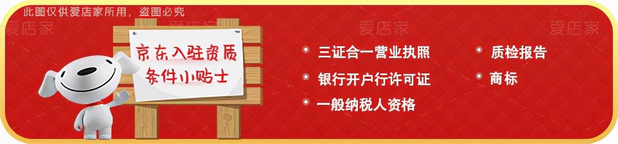 京东开店的要求和费用(京东商家入驻需要什么条件)插图