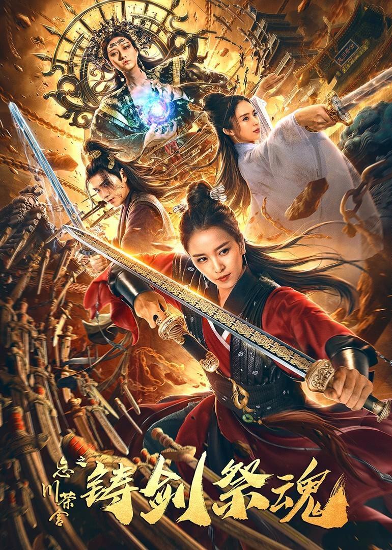 忘川茶舍之铸剑祭魂海报