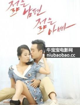 年轻的丈夫 电影海报