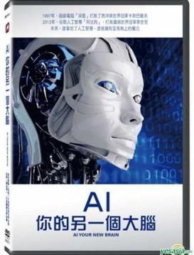 AI:你的另一个大脑海报