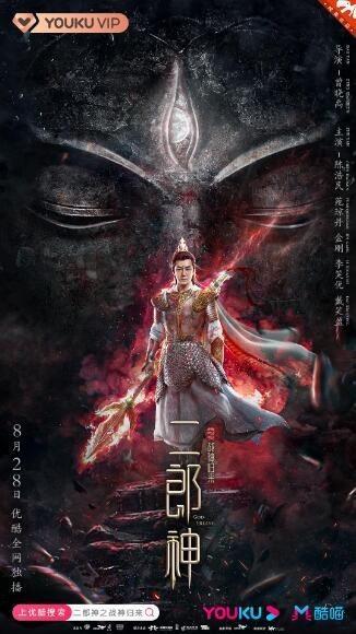 二郎神之战神归来海报