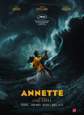安妮特海报