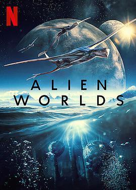 外星世界 第一季2020