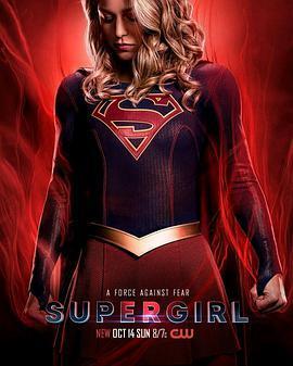 超级少女 第四季海报
