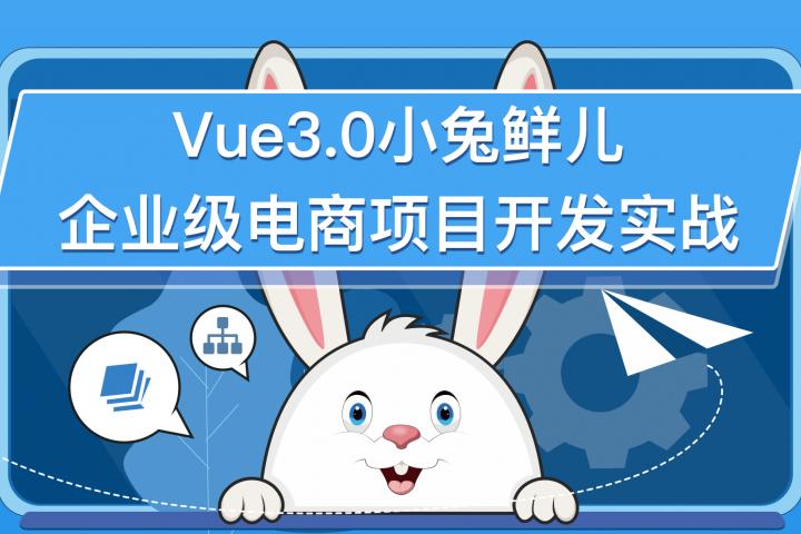 黑马前端 7.0 期课程全套,含 Vue 3.0 小兔鲜儿电商项目 [103G]
