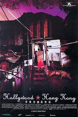 香港有个荷里活海报
