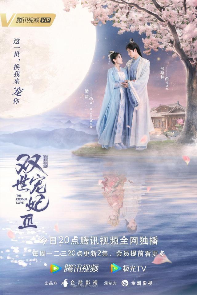 双世宠妃3百度云免费观看【1080P高清】网盘完整版
