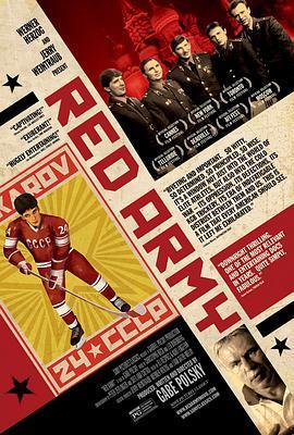 红军冰球队海报
