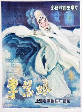 李慧娘海报