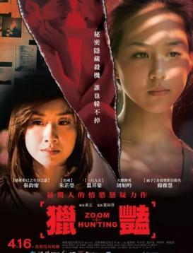 猎艳 台湾电影