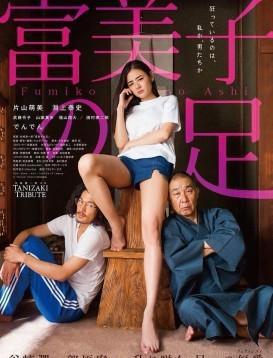 富美子之足/美腿诱惑海报