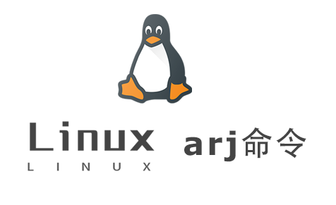 Linux常用命令—arj命令