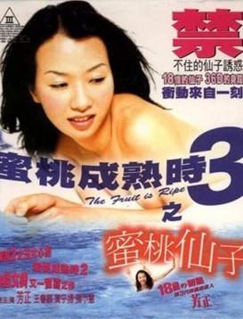 蜜桃成熟时3蜜桃仙子海报