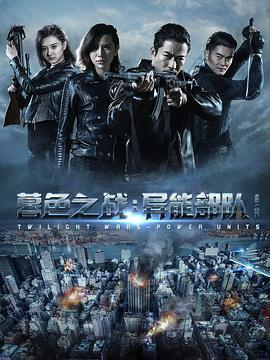 暮色之战:异能部队 电影海报