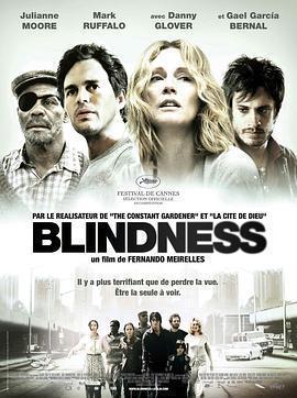 盲流感 电影海报