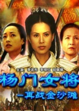 杨门女将之再战金沙滩 电影海报