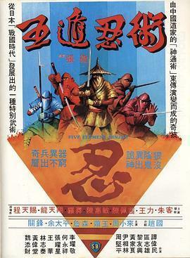 五遁忍术 电影海报