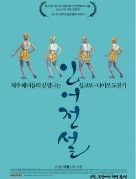 人鱼传说/进击的海女海报