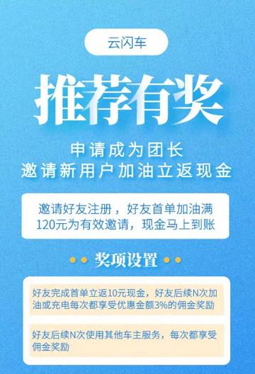 云闪车:加油省钱首选,全年最多可省2000元,邀请3%返佣