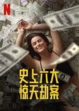 劫与罪 第一季海报