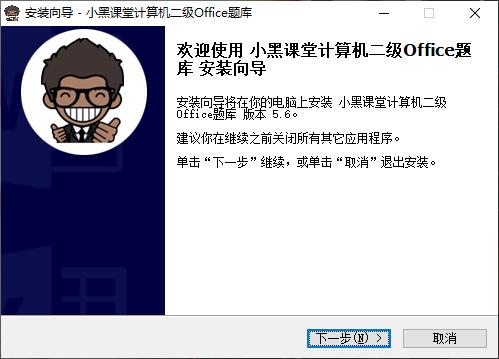 60d317f6844ef46bb28df3e0 软件官方宣布是永久免费的--小黑课堂计算机