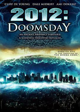 2012世界末日2020