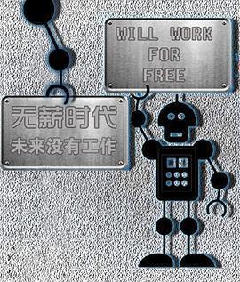 无薪时代—未来没有工作海报