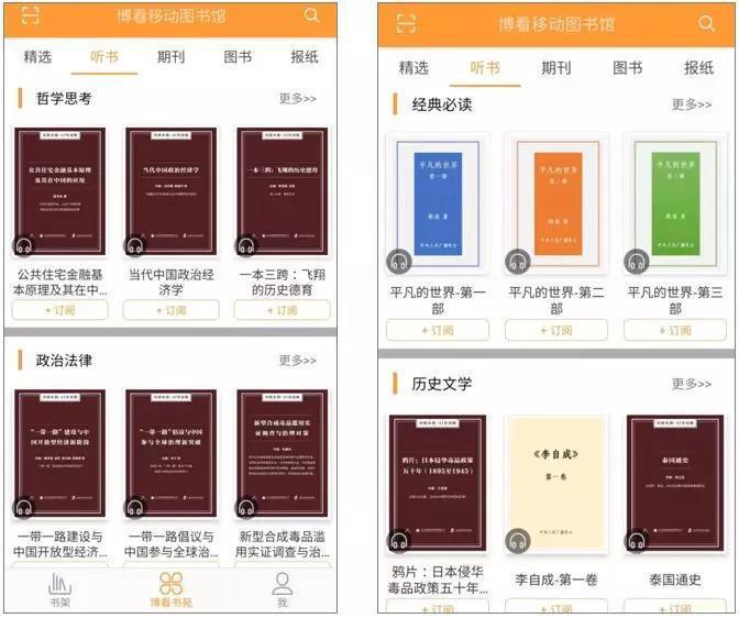 610a440c5132923bf847d7fa 覆盖了哲学、政治法律、经典必读以及历史文学--博看书苑(安卓、iOS)