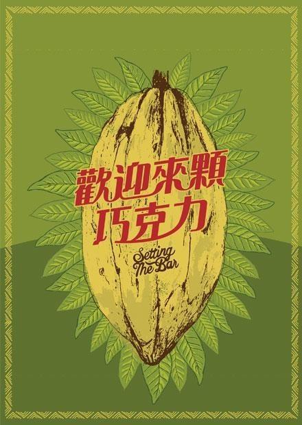 工艺巧克力起源故事海报