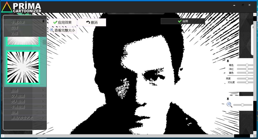 6097171fd1a9ae528f8b24fe 可以将各种图片转换成卡通风格--Prima Cartoonize