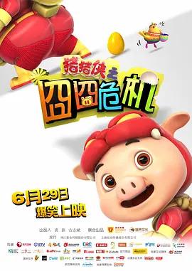 猪猪侠之囧囧危机 电影海报