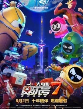 赛尔号大电影7:疯狂机器城海报