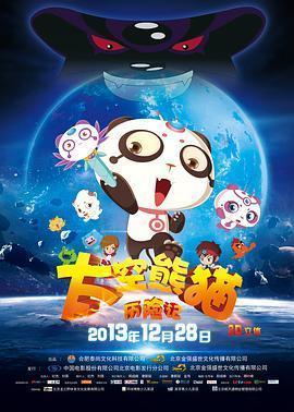 太空熊猫历险记 电影海报