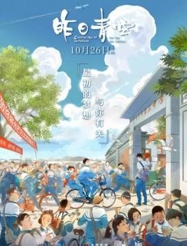 昨日青空  电影海报